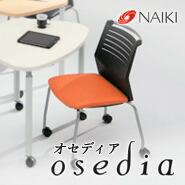 NAIKI (ナイキ) 会議用チェア osedia (オセディア)