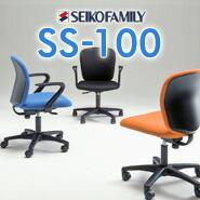 SEIKO FAMILY (セイコー ファミリー) オフィスチェア SS-100