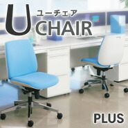 PLUS (プラス) オフィスチェア U CHAIR (ユーチェア)