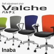 Inaba (イナバ) オフィスチェア Valche (バルチェ)