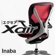 Inaba (イナバ) オフィスチェア Xair (エクセア)