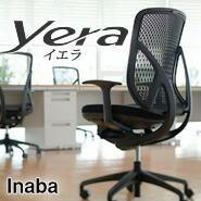 Inaba (イナバ) オフィスチェア yera (イエラ)