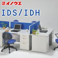 井上金庫 デスク IDS/IDH