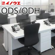 井上金庫 デスク ODS/ODH