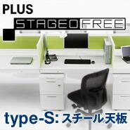 PLUS (プラス) フリーアドレスデスク         STAGEO FREE type-S