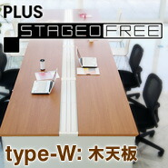 PLUS (プラス) フリーアドレスデスク         STAGEO FREE type-W
