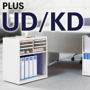 PLUS(プラス) アンダーワゴン UD/KD