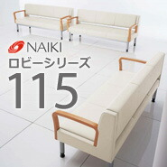 NAIKI (ナイキ) ロビーシリーズ115
