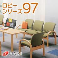 NAIKI (ナイキ) ロビーシリーズ97