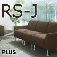 PLUS (プラス) ロビーチェア RS-J