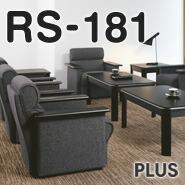 PLUS (プラス) 応接セット RS-181