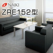 NAIKI (ナイキ) 応接セット ZRE152