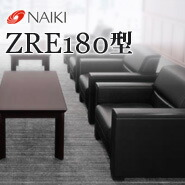 NAIKI (ナイキ) 応接セット ZRE180