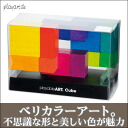 Berri design Playable ART Cube BY7073