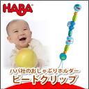 Hubba HABA bead clips, travel mouse HA301111