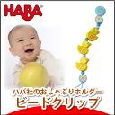 Hubba HABA bead clips, dancing duck HA301112