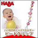Hubba HABA bead clips, butterfly HA301113