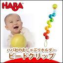 Hubba HABA bead clips, Rainbow Pearl HA301114