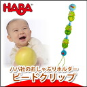 Hubba HABA bead clips, HA301115 frog concert