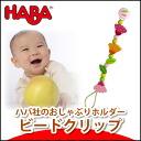 Hubba HABA beads clip, Spring Flower HA301116
