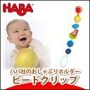Hubba HABA bird clip ship HA301117