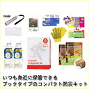 Personal emergency kit 4562216250335