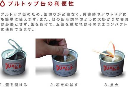 プルトップ缶の利便性