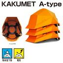カクメット A-type KAKUMETA-Type-W1 KAKUMETA-Type-PB1 KAKUMETA-Type-R1 KAKUMETA-Type-O1 KAKUMETA-Type-Y1 KAKUMETA-Type-LG1 KAKUMETA-Type-WB1 KAKUMETA-Type-B1 KAKUMETA-Type-M1 KAKUMETA-Type-N1 KAKUMETA-Type-BK1