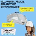 Collapse prevention hood tatametzukin 2 T-Z2 10P20Oct14