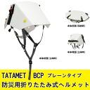 Tata Te BCP plain type TATAMET-BCP-P
