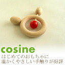 Cosine cosine wooden toys after you KI-13XM