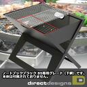 직접 디자인 Direct Designs 노트북 블랙 BS 전용 그레이드 (아래 그물) nbbs-op2