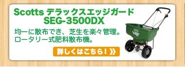 Scotts �ǥ�å������å������� seg-3500dx