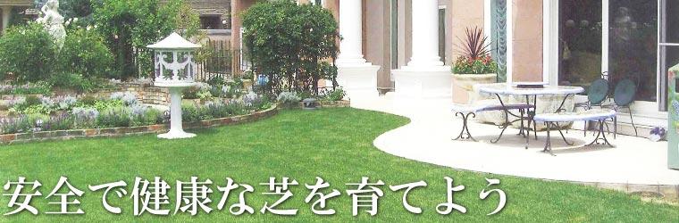 芝の肥料・薬剤