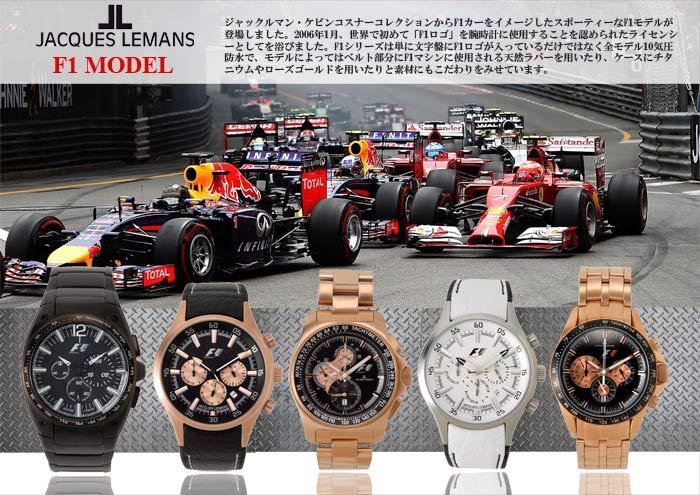 ジャックルマン F1・スポーツモデル
