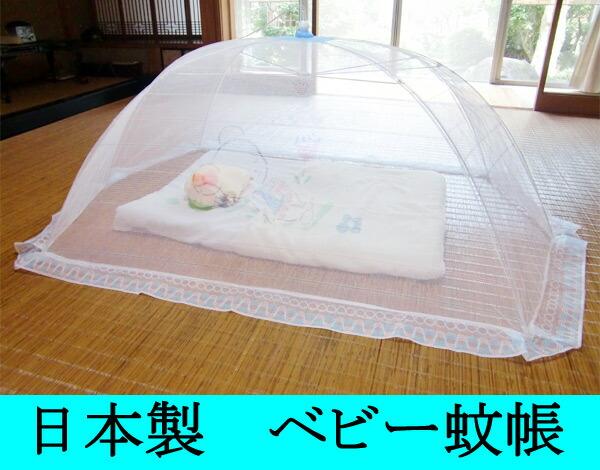 日本製 ベビー蚊帳