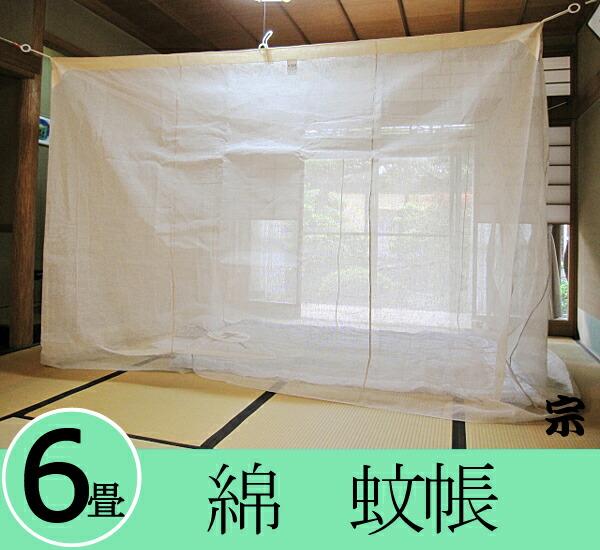 【日本製】綿 蚊帳