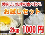 美味しいお米の食べ比べお試しセット