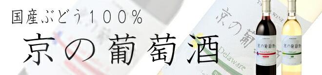 国産ぶどう100% 京の葡萄酒