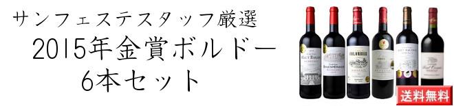 金賞受賞ボルドーワイン 6本セット