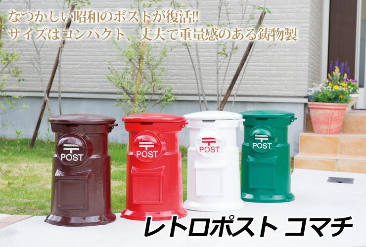 郵便ポスト 郵便受け ポスト コマチ