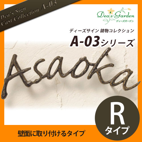 A-03 Rタイプ