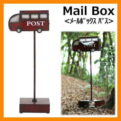 メールボックス バス