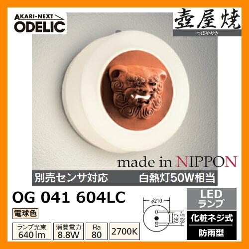 OG 041 604LC