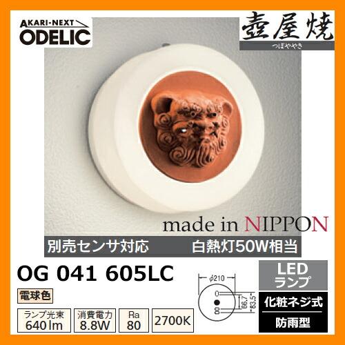 OG 041 605LC