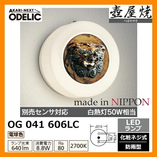 OG 041 606LC