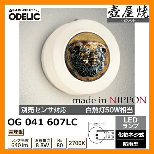 OG 041 607LC