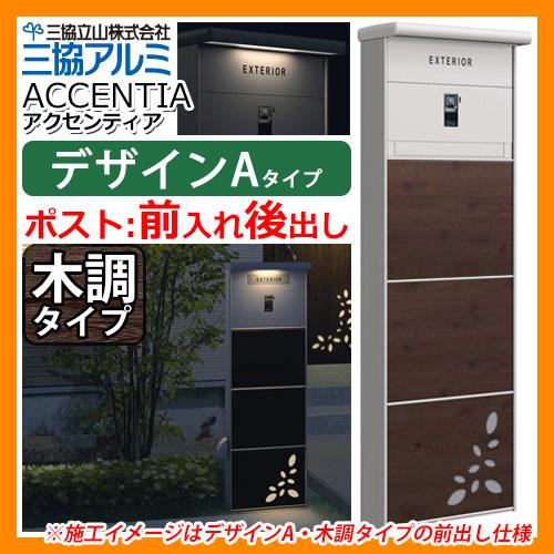 アクセンティア デザインA 後出し 木調タイプ