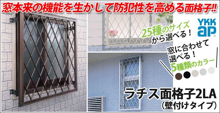 窓まわり 防犯 ラチス面格子2LA 壁付けタイプ YKKap
