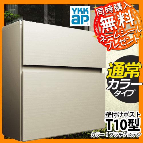 ポスト 郵便ポスト 郵便受け 壁付けポスト T10型 通常カラータイプ